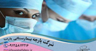 پارچه اسپان باند برای لباس بیمارستانی